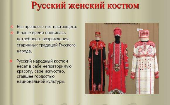 Костюм русского народа