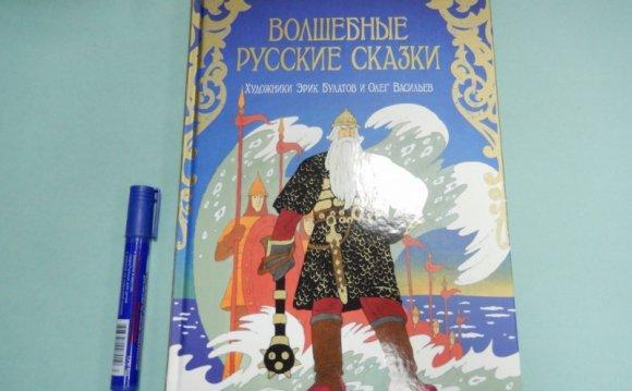 русские сказки - Пушкин