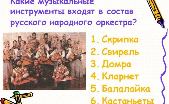 Какие музыкальные инструменты