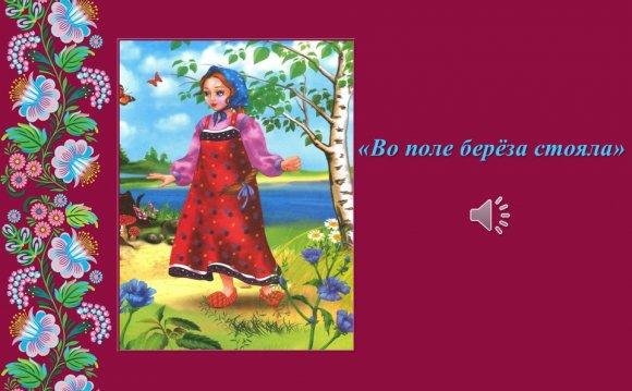 Лучшие русские народные песни