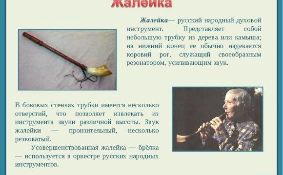 Жалейка— русский народный