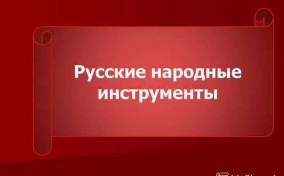 Re: Оркестр русских народных
