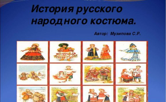 История русского народного