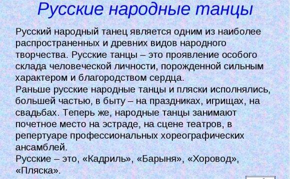 Русские народные танцы Русский