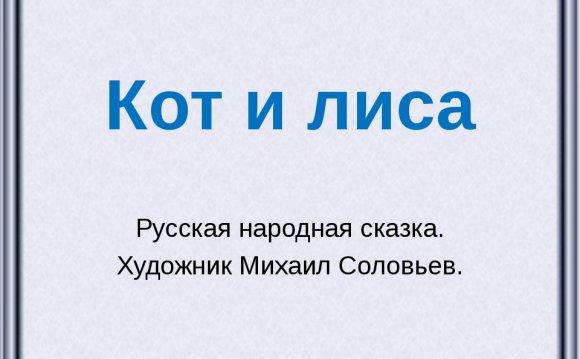 Кот и лиса Русская народная