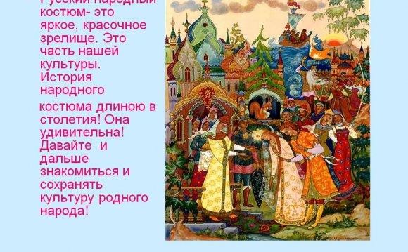 Русский народный костюм- это