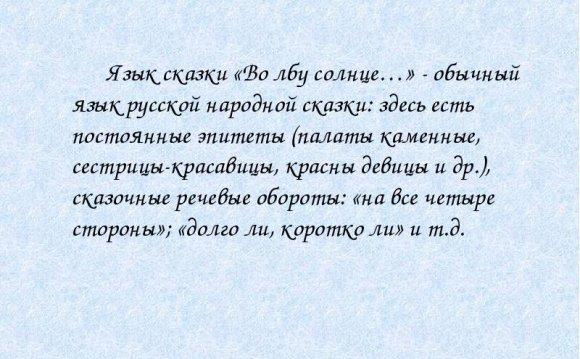 обычный язык русской народной