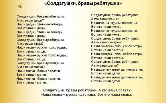 Текст русской народной песни «